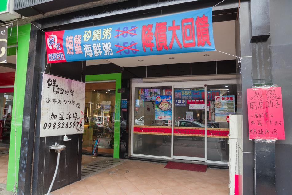 高雄海產粥IMG_9993.jpg