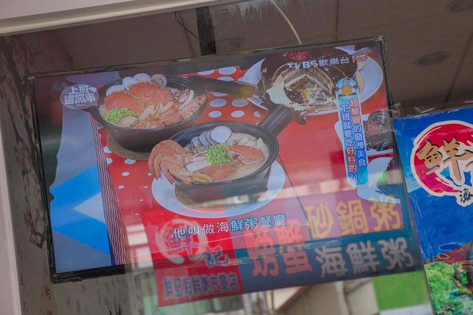 高雄海產粥IMG_9995.jpg