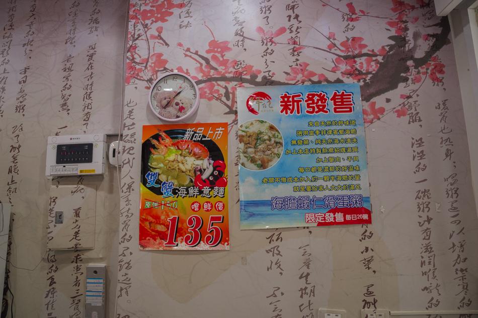 高雄海產粥IMG_9997.jpg