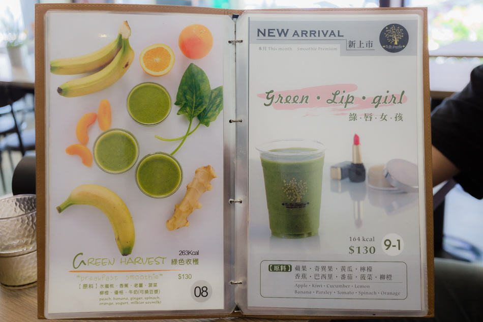 To Be Smoothie綠果昔