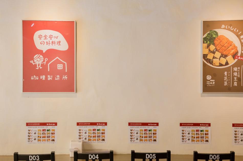 台中美食 - 福田屋咖哩製造所