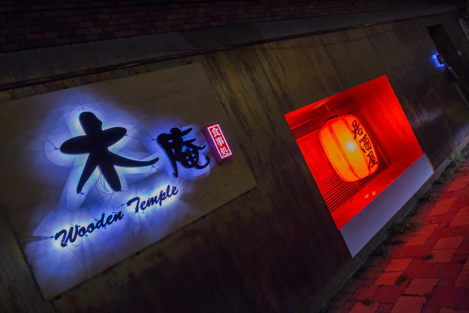 木庵食事處 / 台中日本料理 / 台中居酒屋