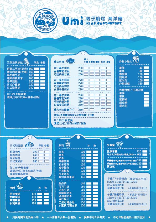 Umi親子餐廳菜單
