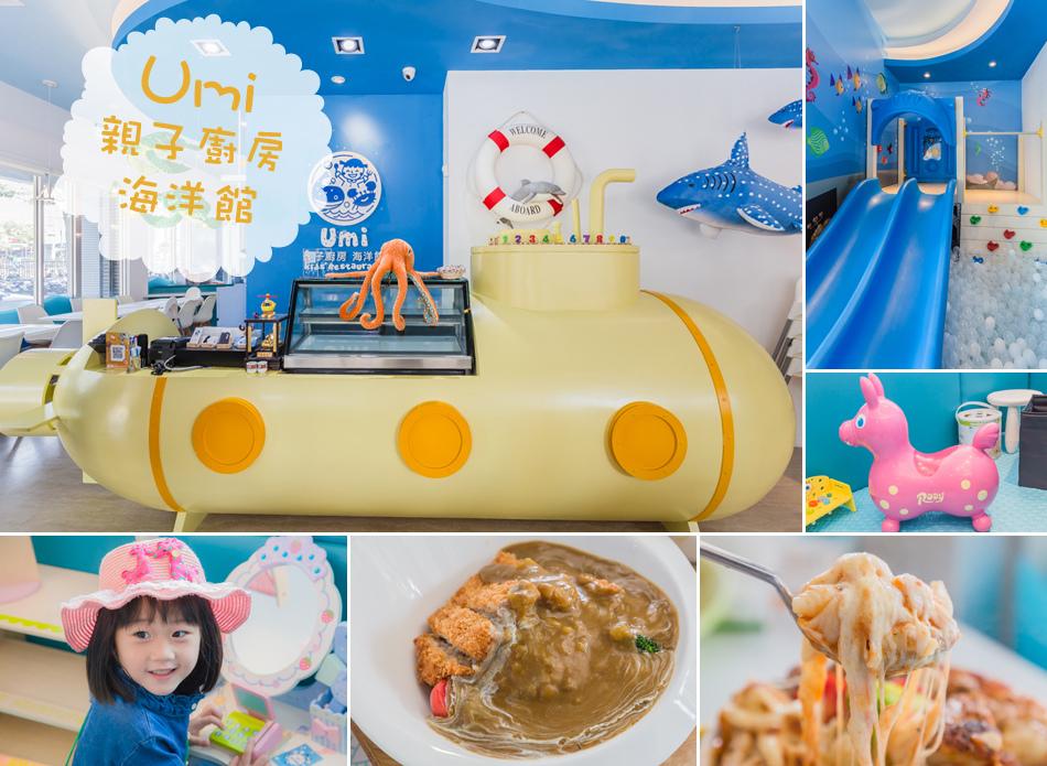 umi親子餐廳
