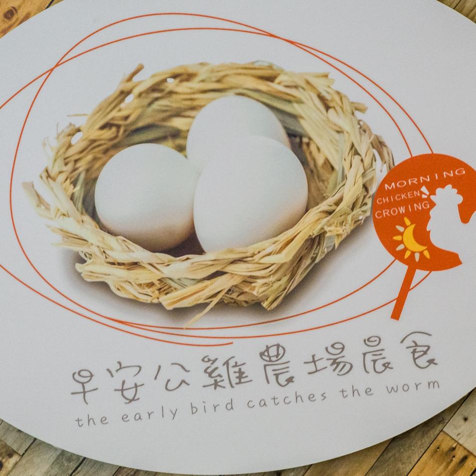 高雄美食 - 早安公雞農場晨食