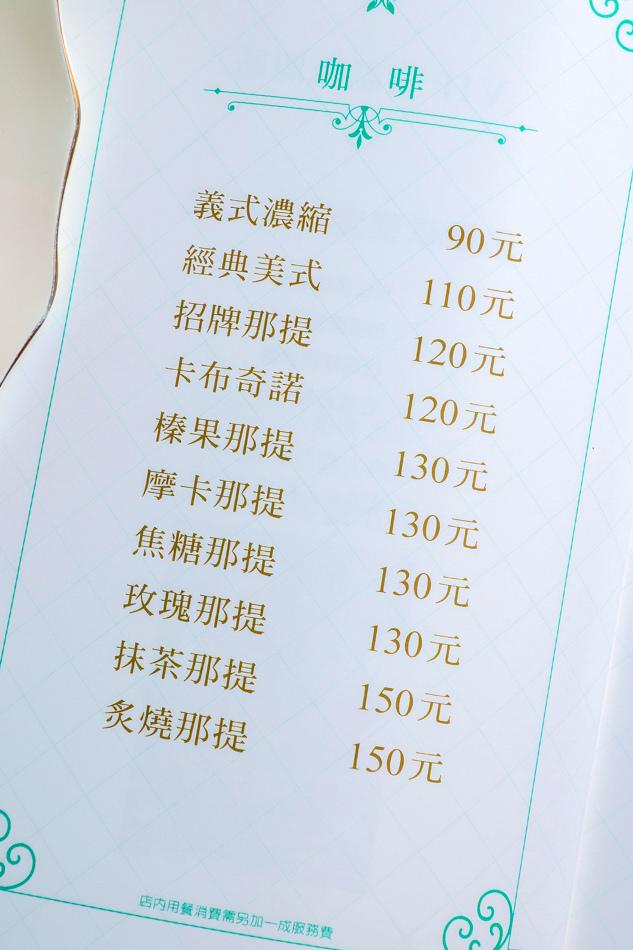 高雄美食 - 馥藍朵私藏甜點 - 菜單