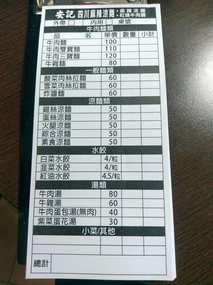 安記四川麻辣涼麵