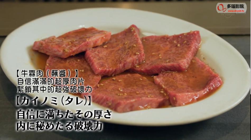 孤獨美食家第七季第四集東京都東大和市的上等鹽漬牛舌和牛霖肉