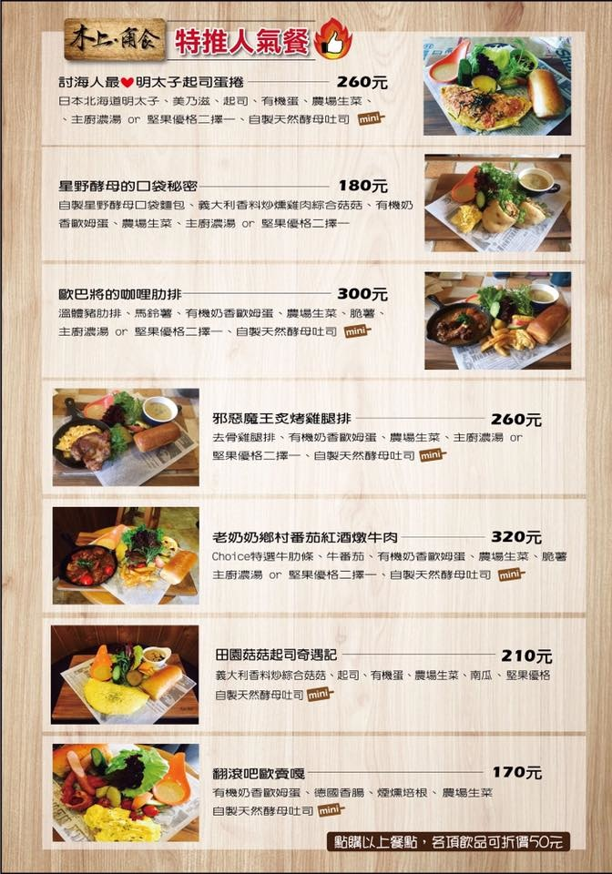 木上角食菜單
