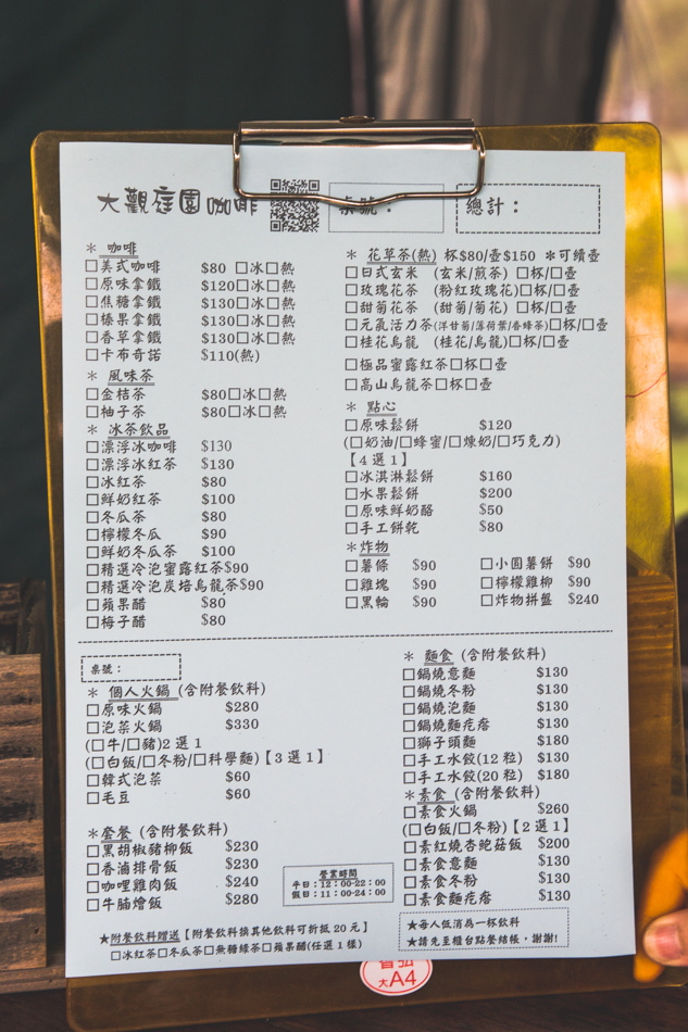 高雄旅遊 - 大觀庭園咖啡