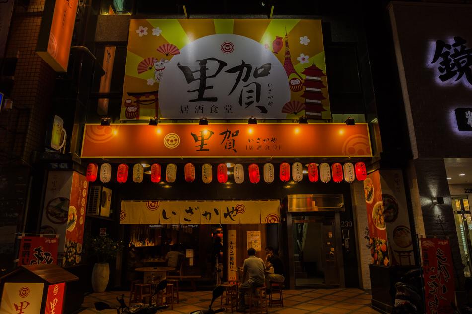 里賀居酒屋
