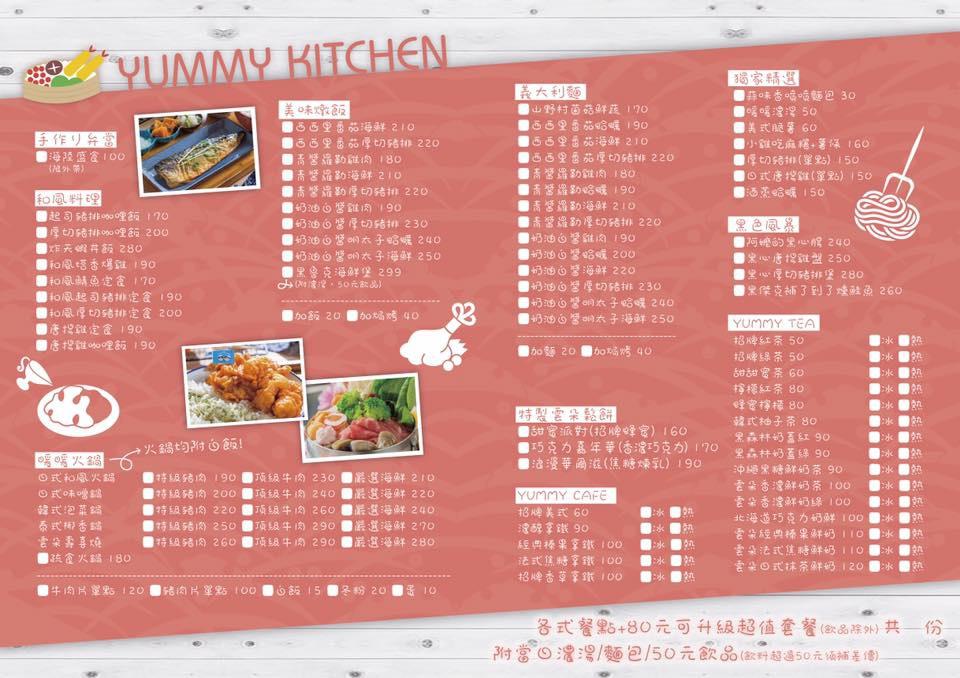 雅米廚房四維店菜單