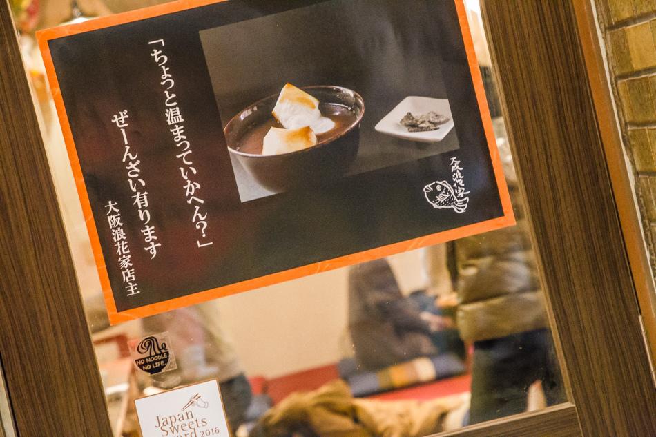 日本旅遊 - 2017年大阪5天4夜自由行 x DAY3-5 蜜香屋
