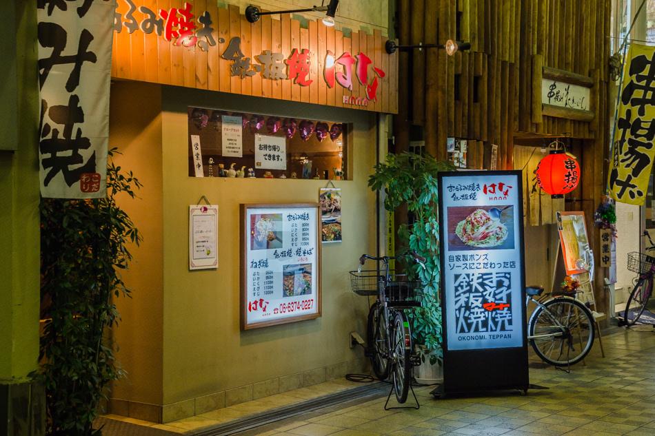 2017年大阪五天四夜自由行 - 大阪燒