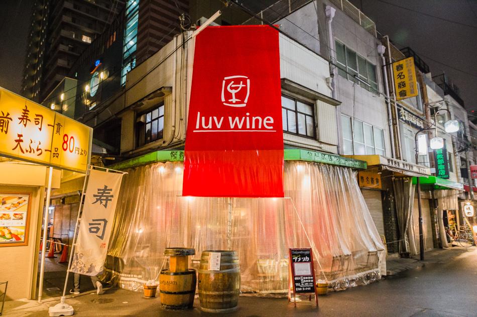 日本旅遊 - 2017年大阪5天4夜自由行 x DAY3-7 LUVWINE