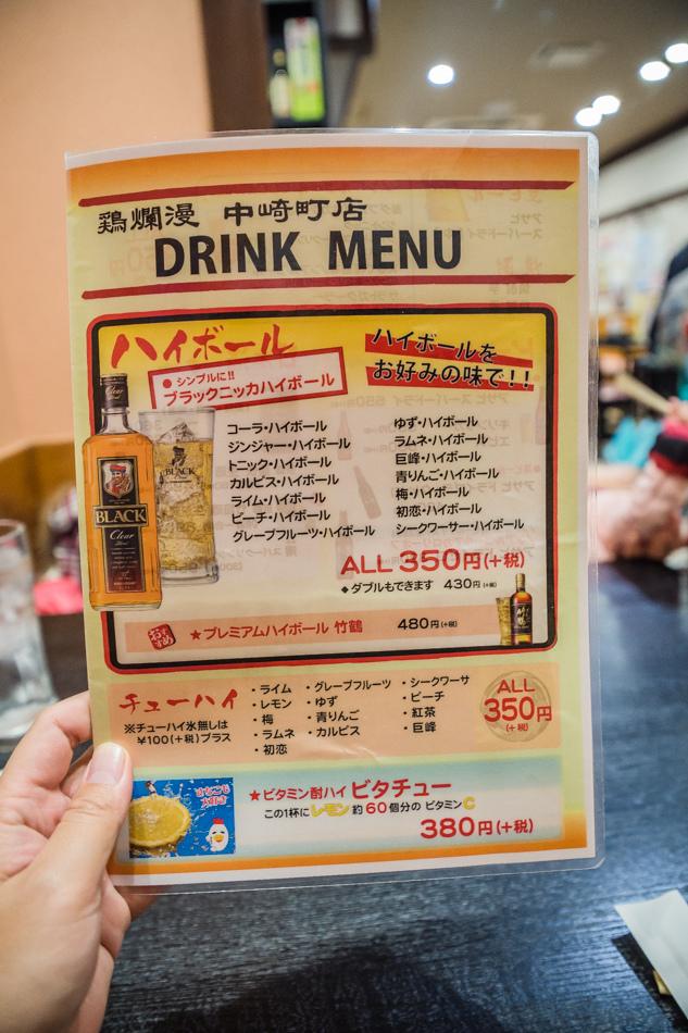 日本旅遊 - 2017年大阪5天4夜自由行 x DAY3-8 雞爛漫