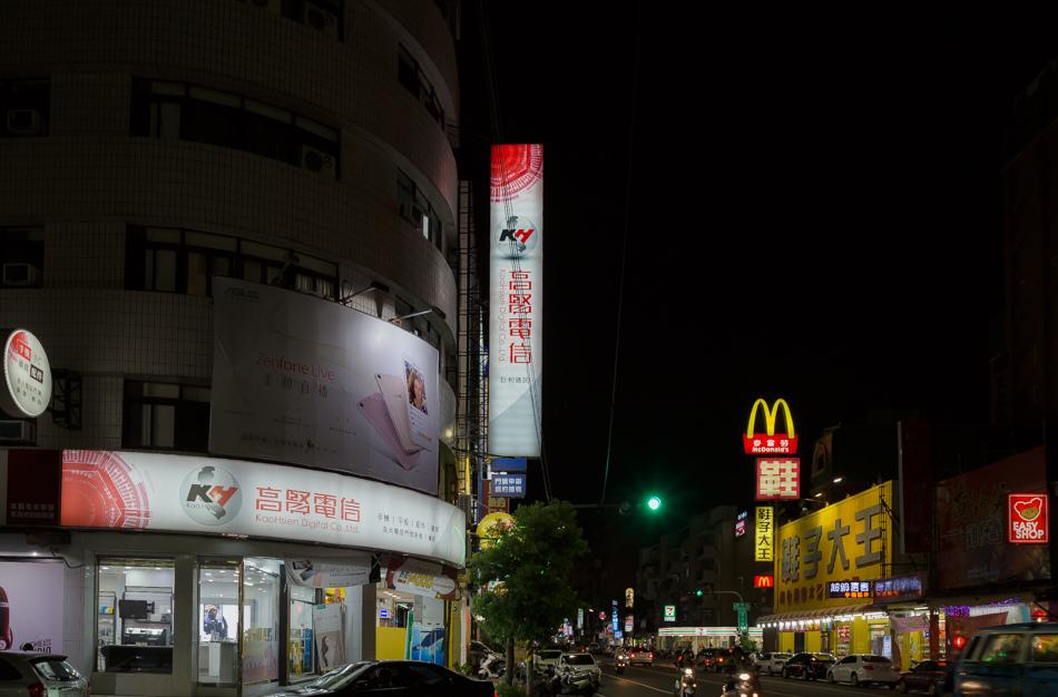 鳳山高賢電信