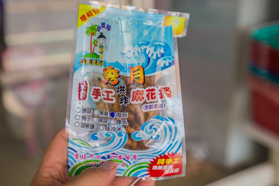 小琉球美食 - 秀月手工麻花捲