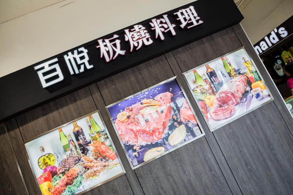 百悅板燒料理