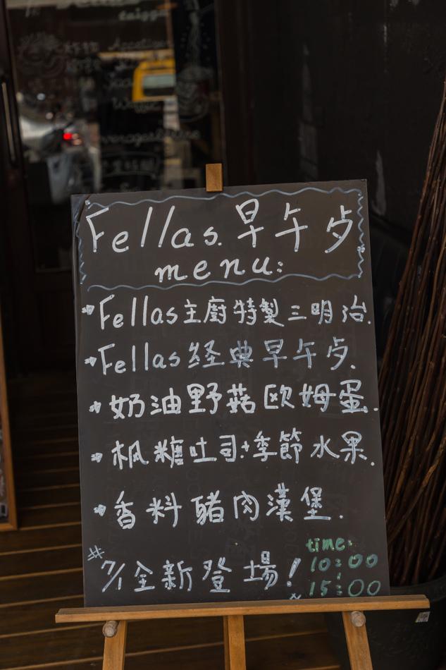 fellas餐酒館