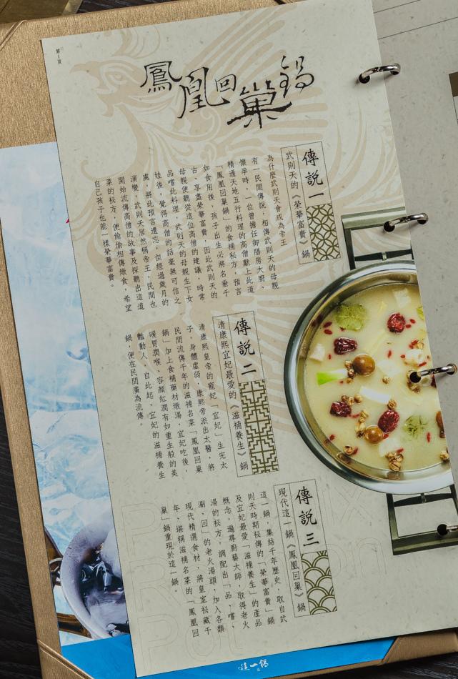 這一鍋皇室秘藏鍋物夢時代殿IMG_0839.jpg