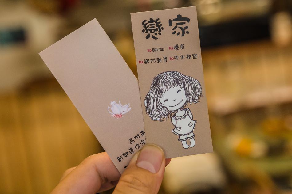 戀家咖啡慢食手作教室IMG_5958.jpg