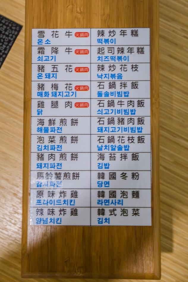 太極鍋韓式料理吃到飽IMG_6446.jpg