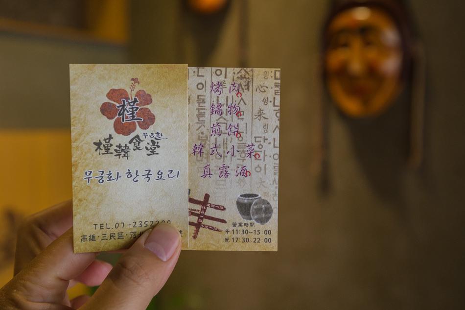 太極鍋韓式料理吃到飽IMG_6467.jpg