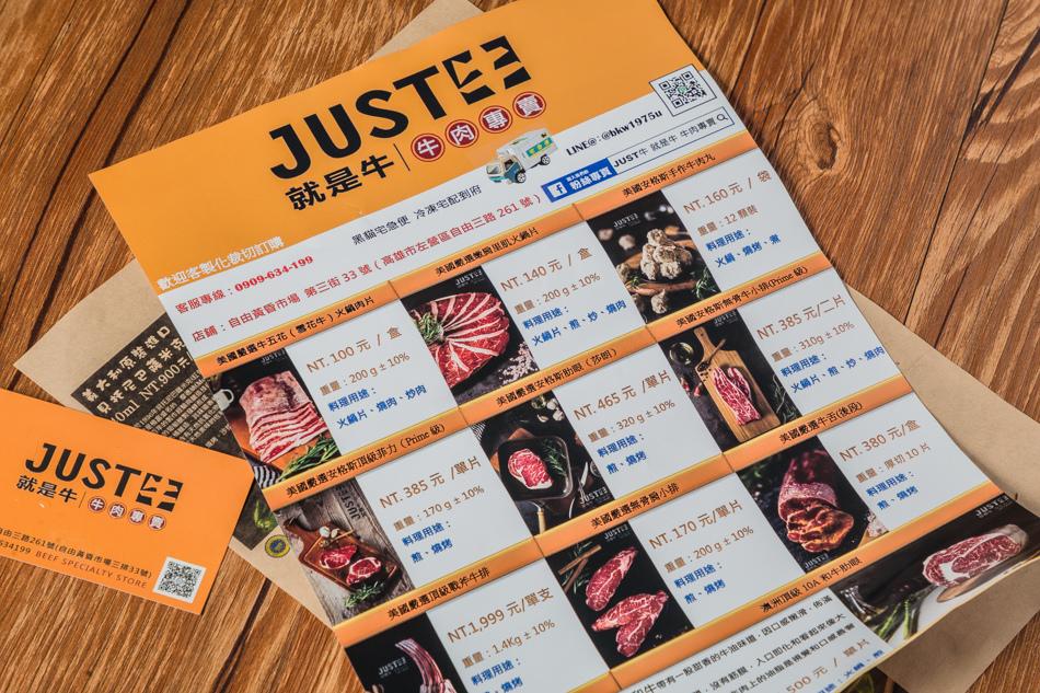 就是牛 - 牛肉專賣店IMG_7074.jpg