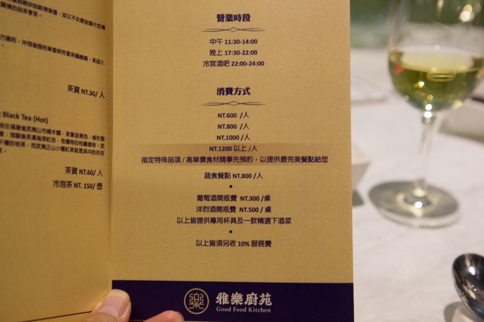 雅樂廚苑 Good Food IMG_9215.jpg