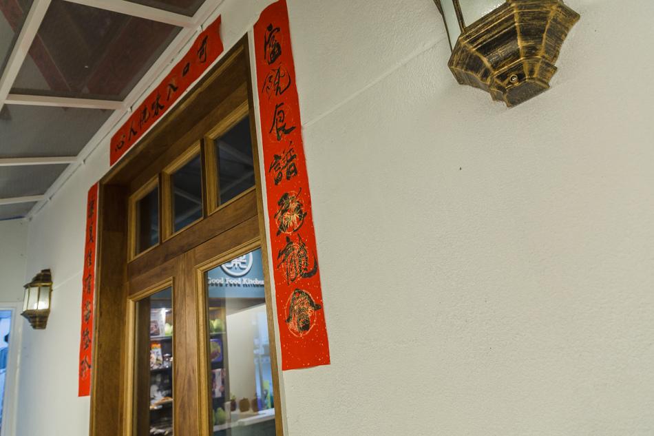 雅樂廚苑 Good Food IMG_9284.jpg