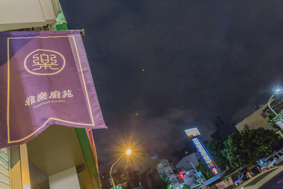 雅樂廚苑 Good Food IMG_9292.jpg