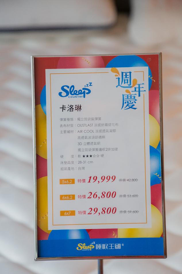 睡眠王國週年慶IMG_0629.jpg