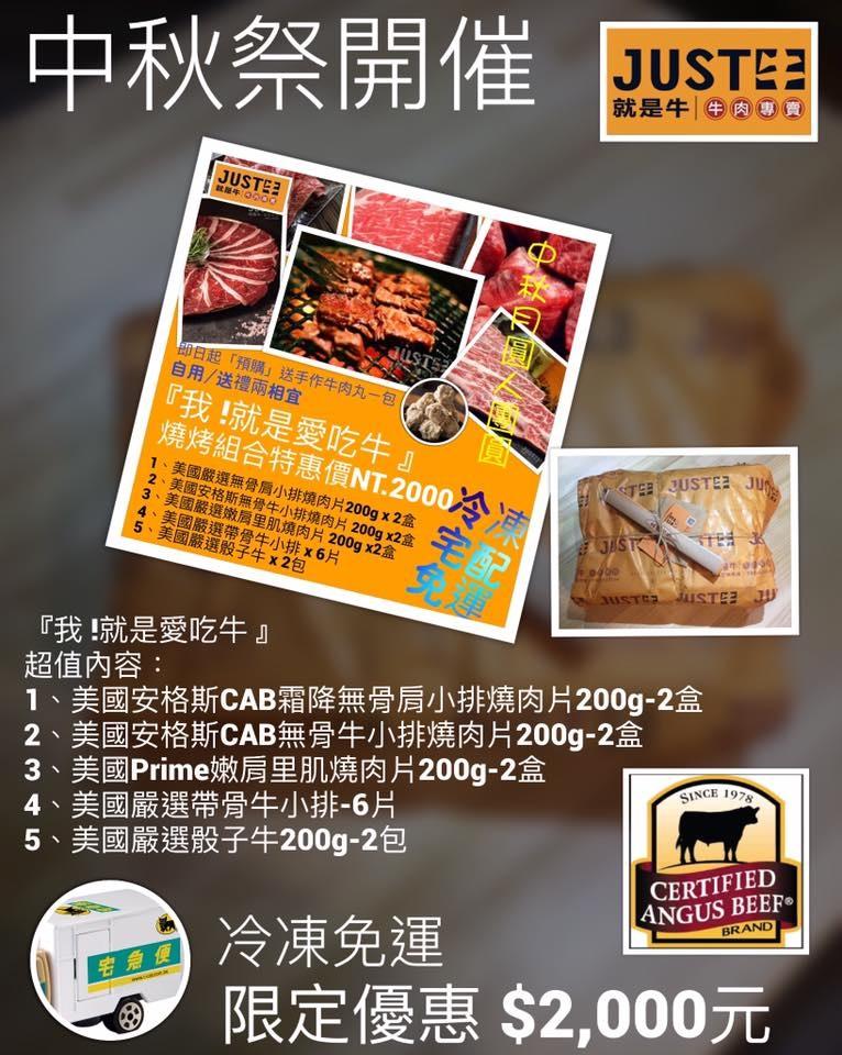 中秋烤肉傳單