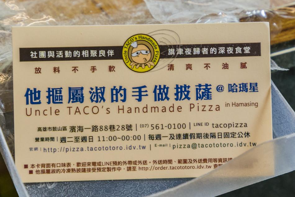 哈瑪星 - TACO PIZZA