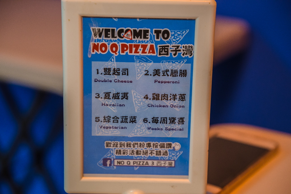哈瑪星 no q pizza