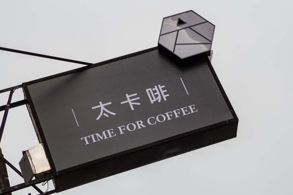高雄美食 - 小港大卡啡