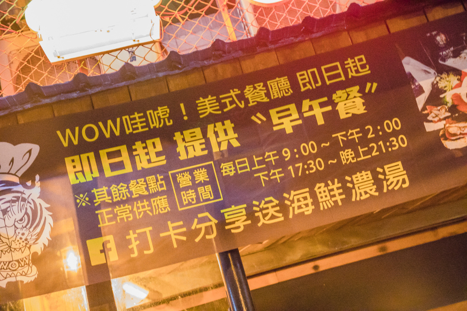 WOW美式餐廳175A3868.jpg