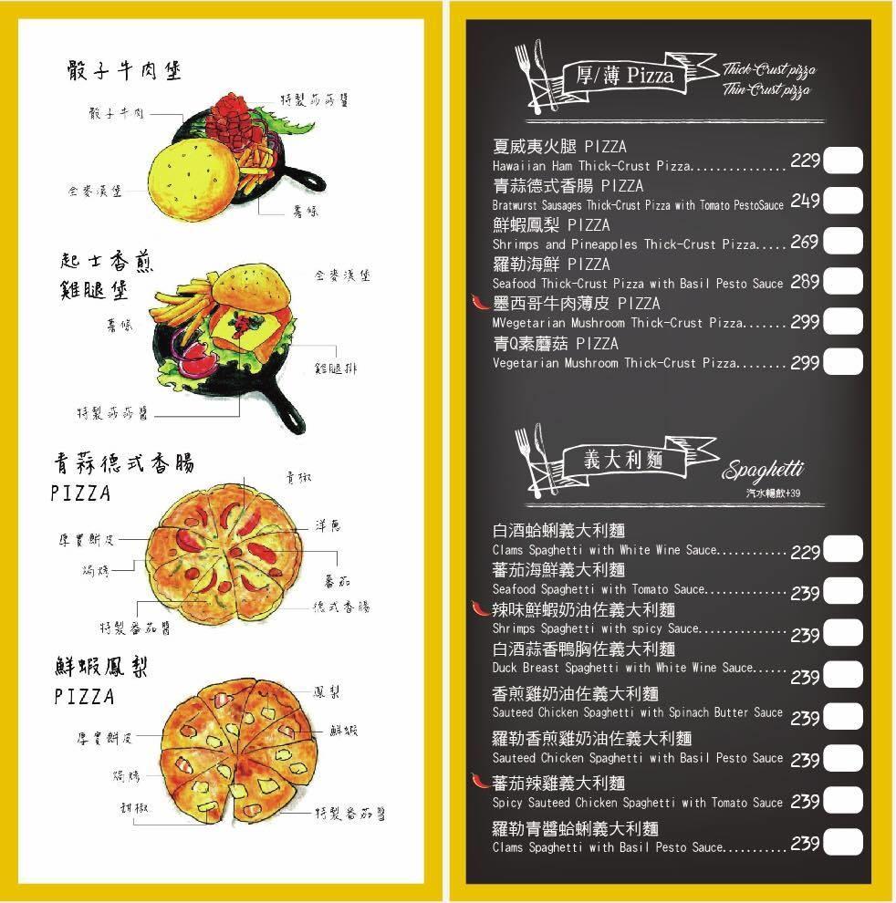 屏東WOW美式餐廳菜單