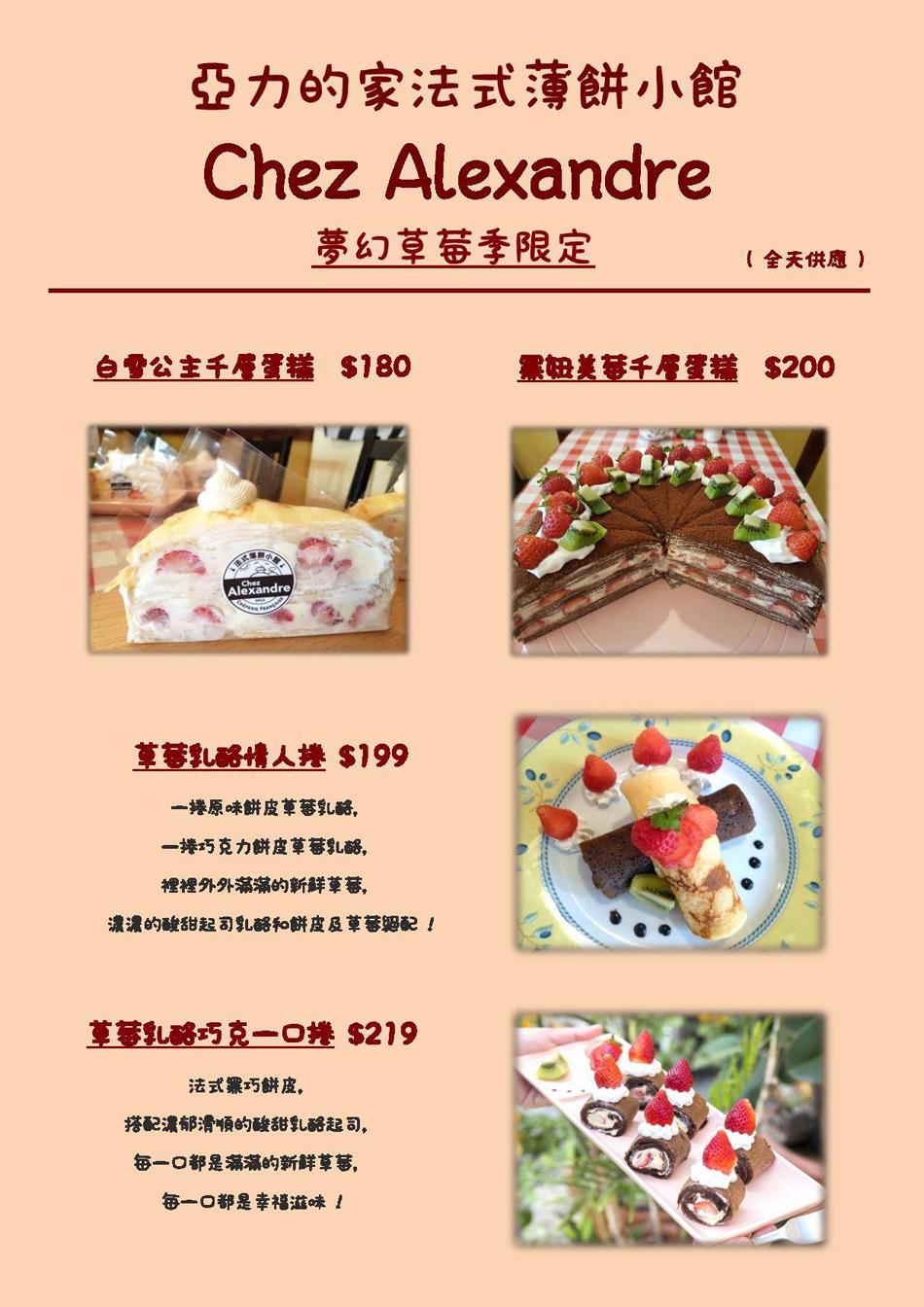 亞力的家草莓菜單