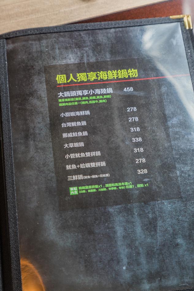 大鍋頭 鼓山火鍋推薦175A5802.jpg