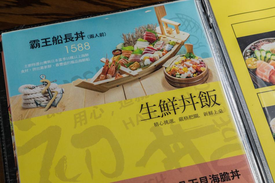 初丼壽司日本料理175A6589.jpg
