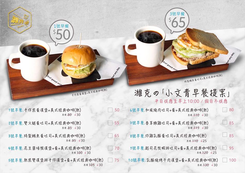 濰克早午餐2018年師大店菜單