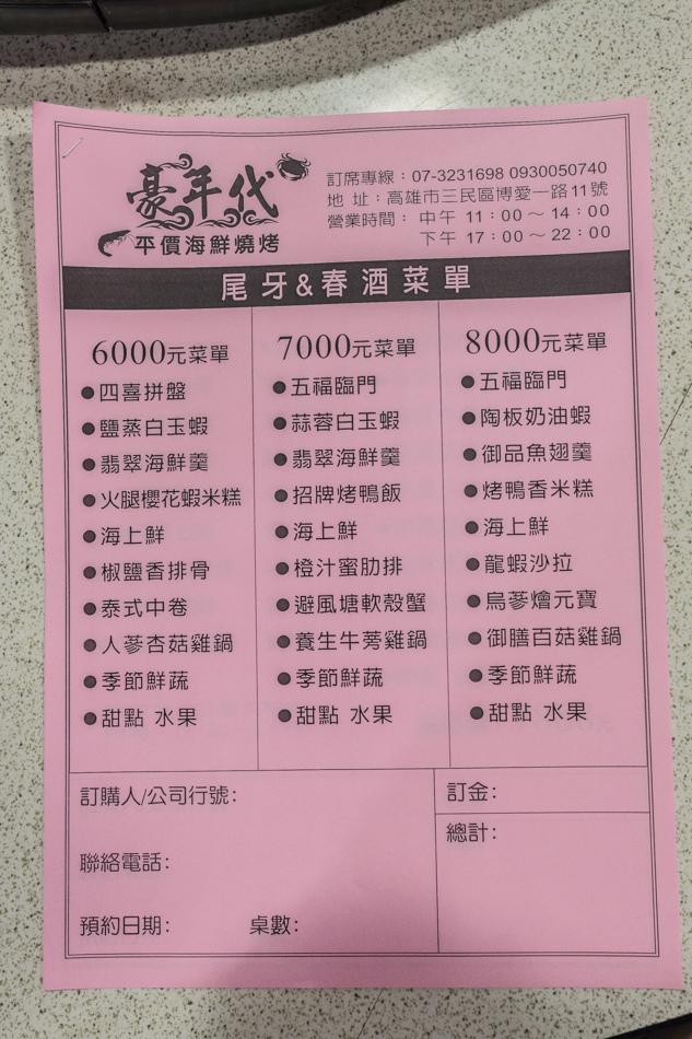 豪年代平價海鮮175A0327.jpg