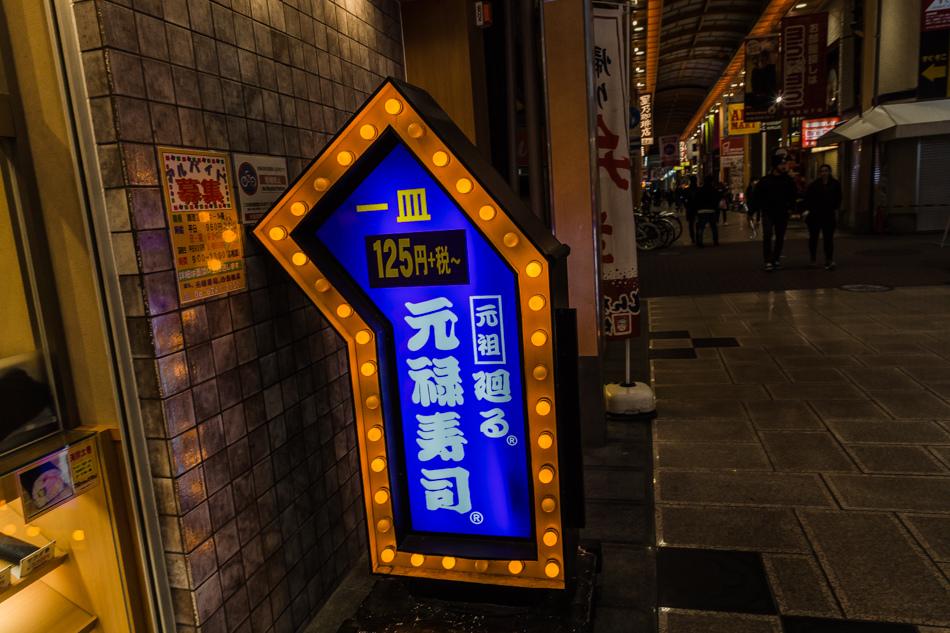 日本旅遊 - 2017年大阪5天4夜自由行 x DAY4-5 道頓堀元祖元祿壽司(道頓崛店)
