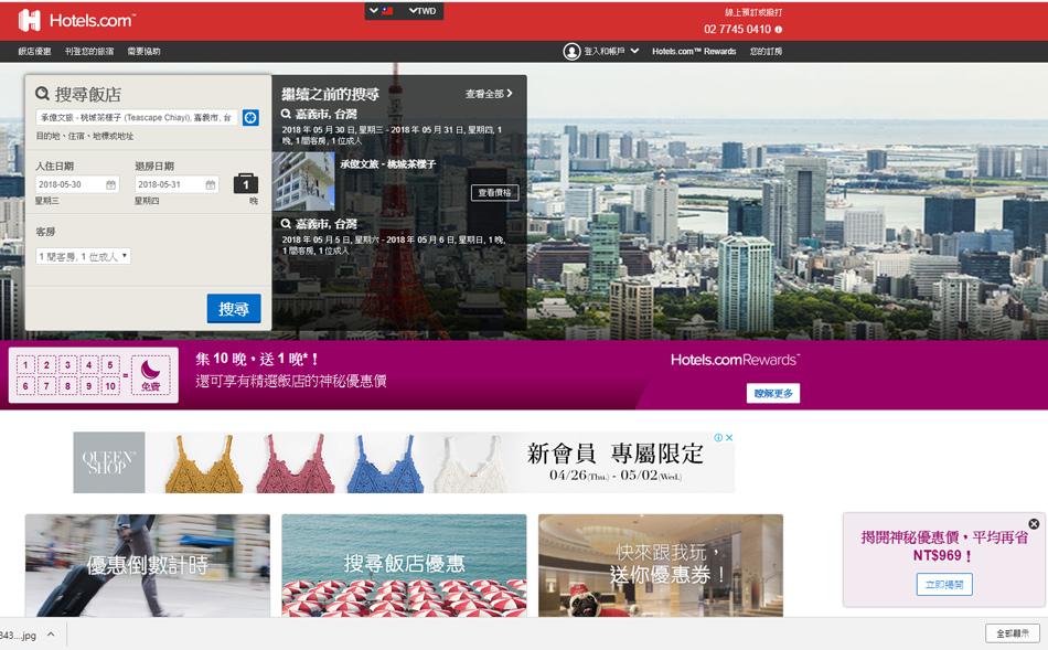 Hotels.com訂房教學1
