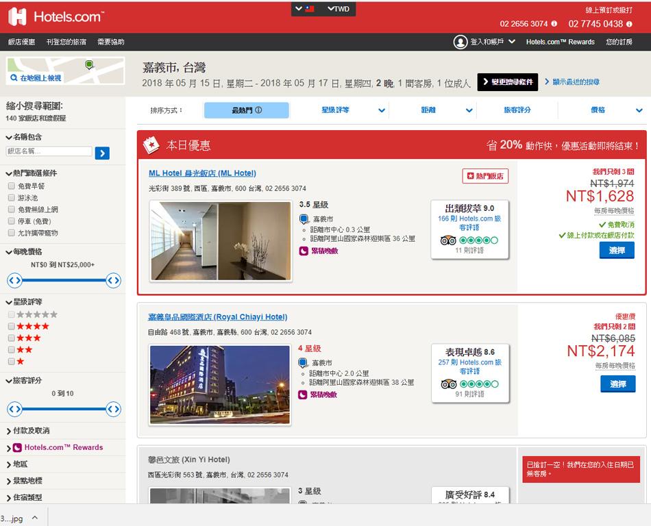 Hotels.com訂房教學3