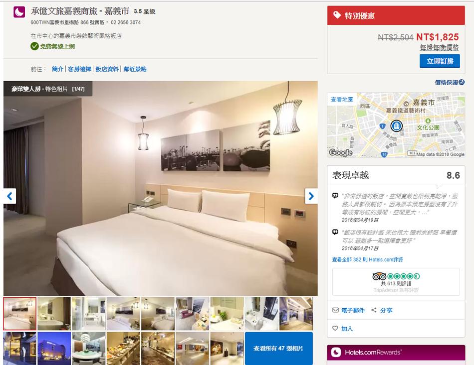 Hotels.com訂房教學5