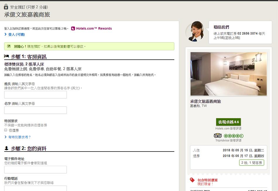 Hotels.com訂房教學9