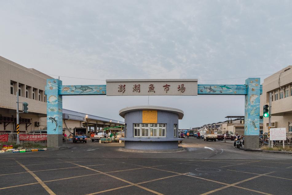 澎湖第三漁港魚市場